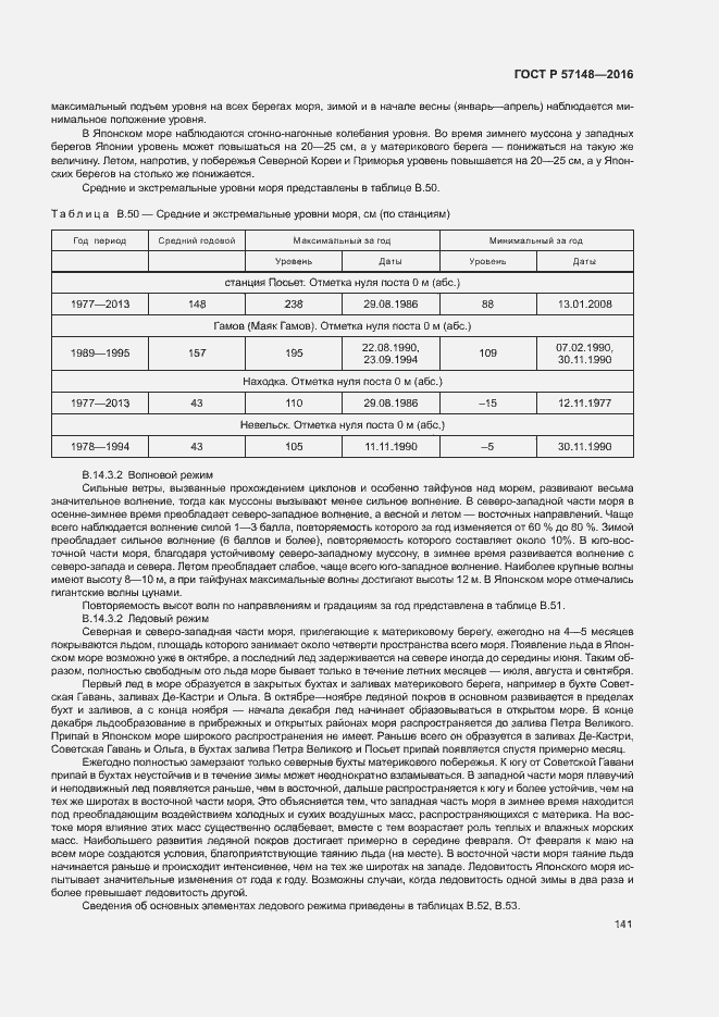 ГОСТ Р 57148-2016. Страница 146