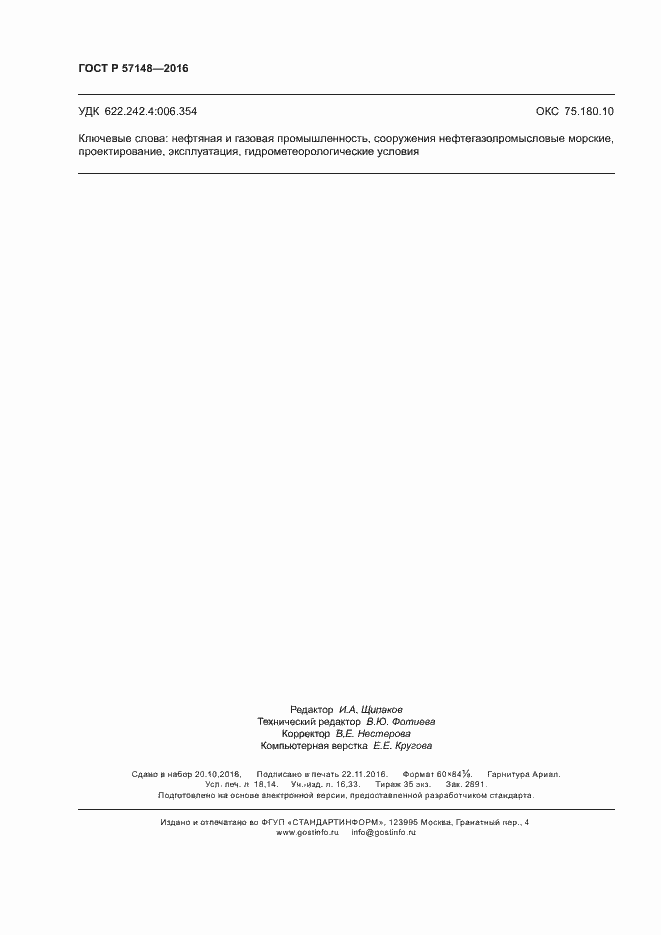 ГОСТ Р 57148-2016. Страница 157