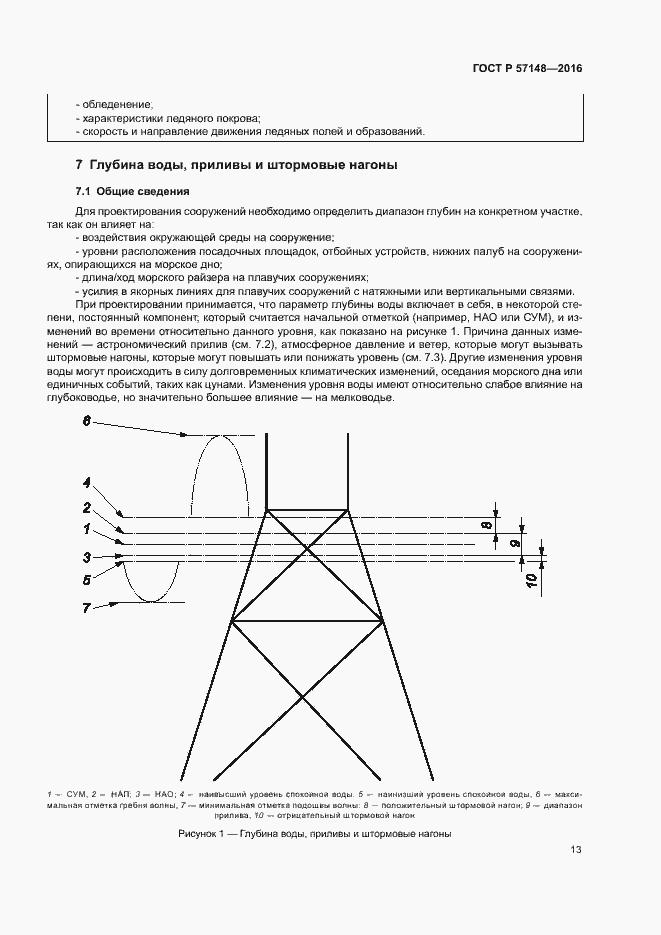 ГОСТ Р 57148-2016. Страница 18