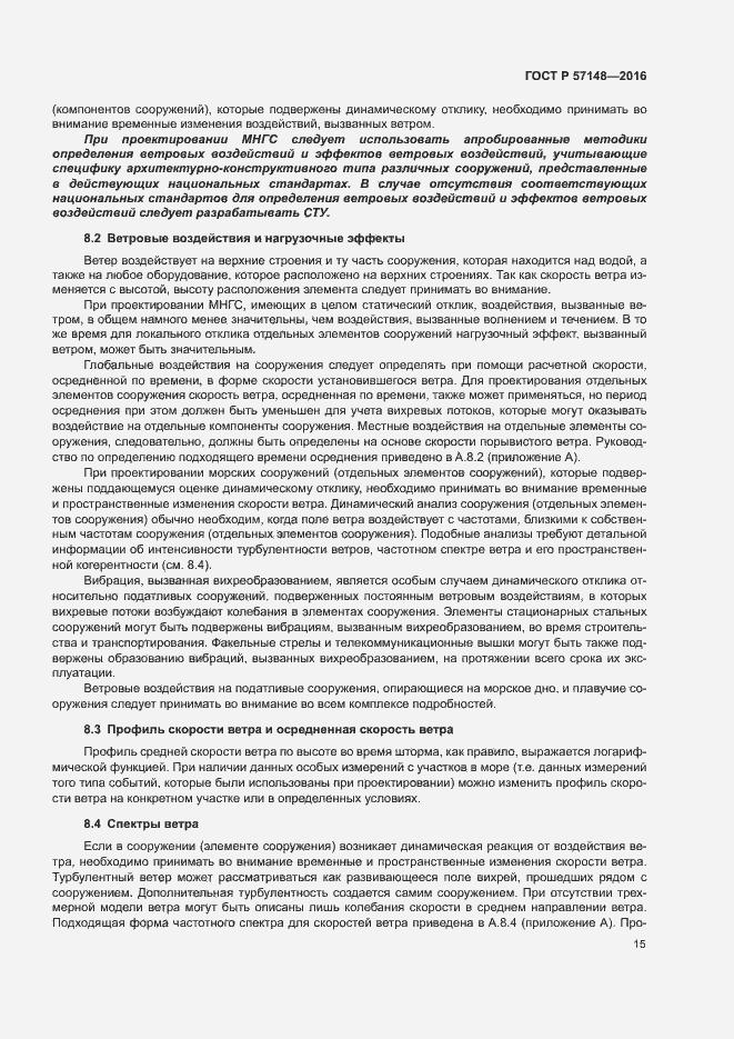 ГОСТ Р 57148-2016. Страница 20