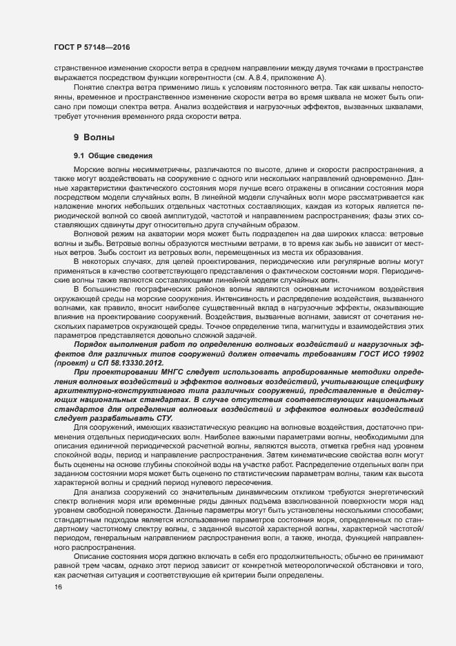 ГОСТ Р 57148-2016. Страница 21