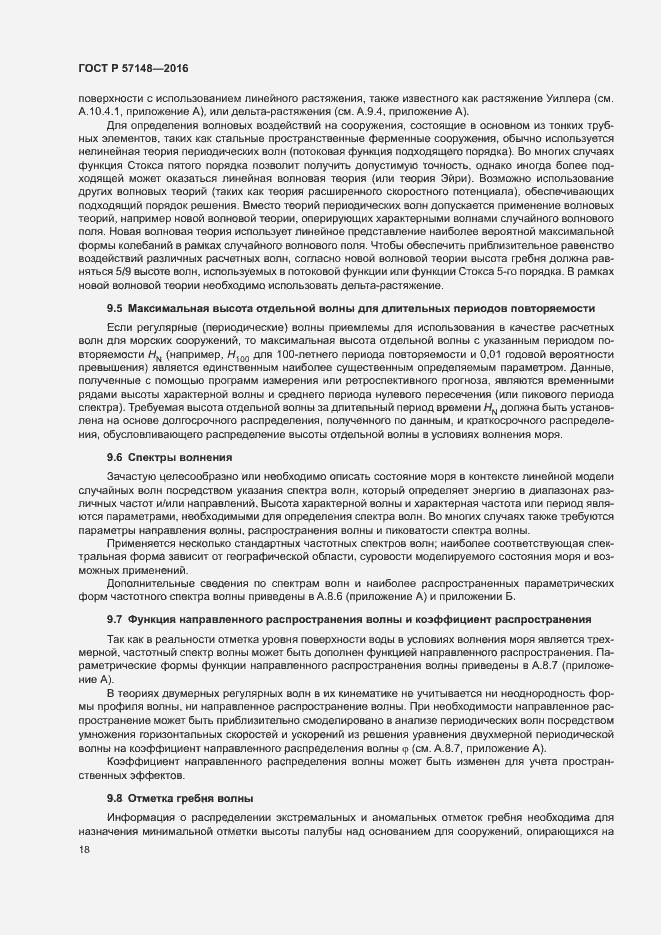 ГОСТ Р 57148-2016. Страница 23