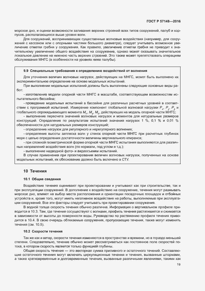 ГОСТ Р 57148-2016. Страница 24