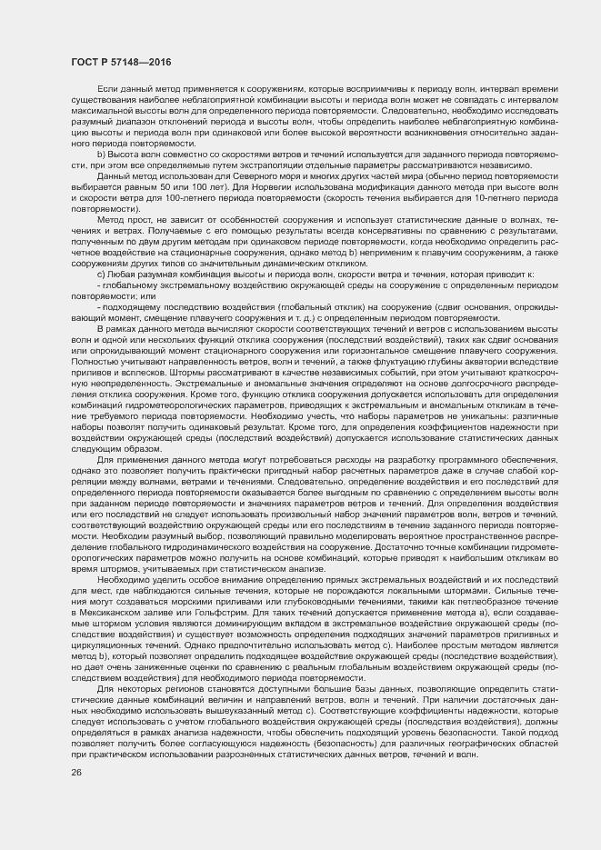 ГОСТ Р 57148-2016. Страница 31