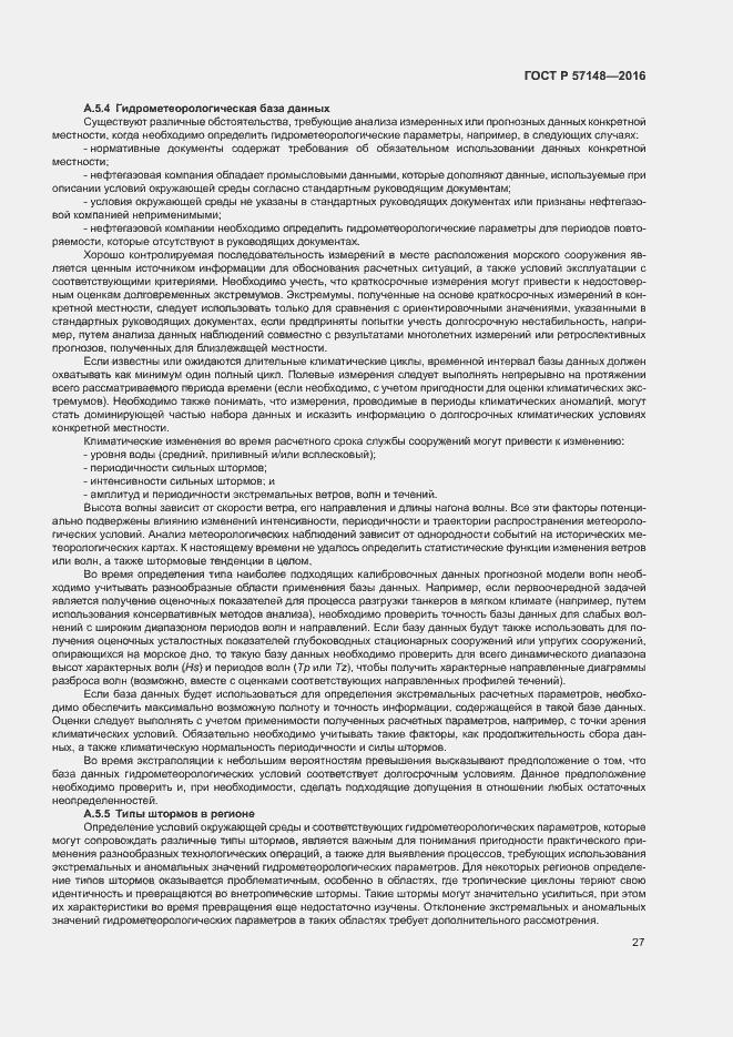 ГОСТ Р 57148-2016. Страница 32