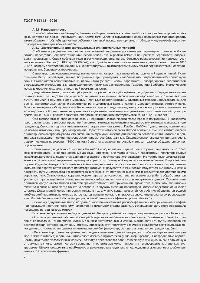 ГОСТ Р 57148-2016. Страница 33