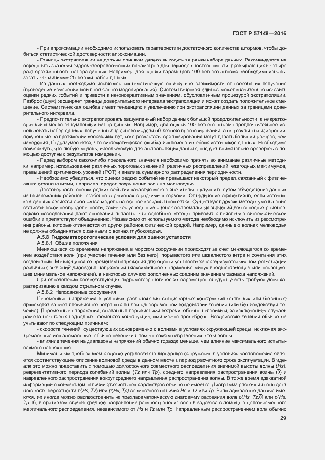 ГОСТ Р 57148-2016. Страница 34