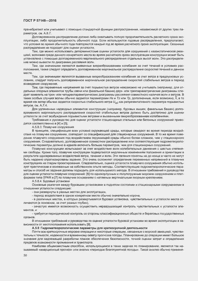 ГОСТ Р 57148-2016. Страница 35