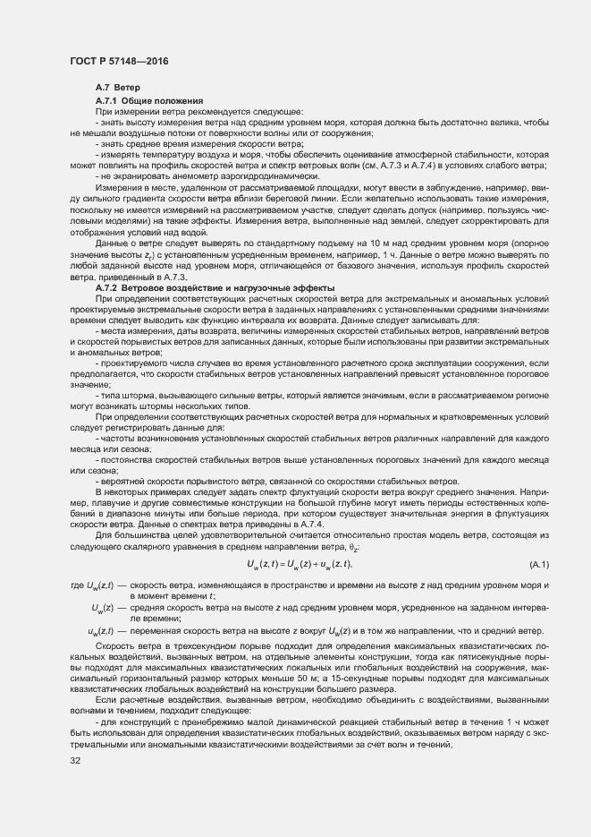 ГОСТ Р 57148-2016. Страница 37