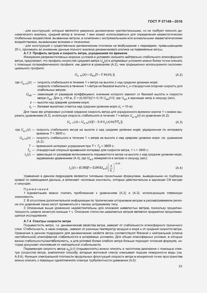 ГОСТ Р 57148-2016. Страница 38