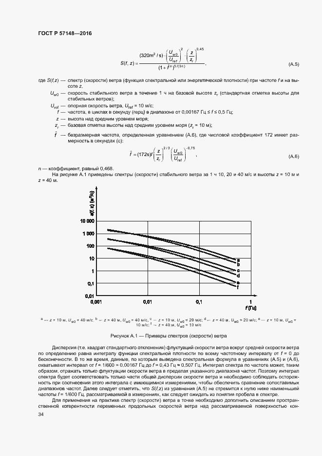 ГОСТ Р 57148-2016. Страница 39