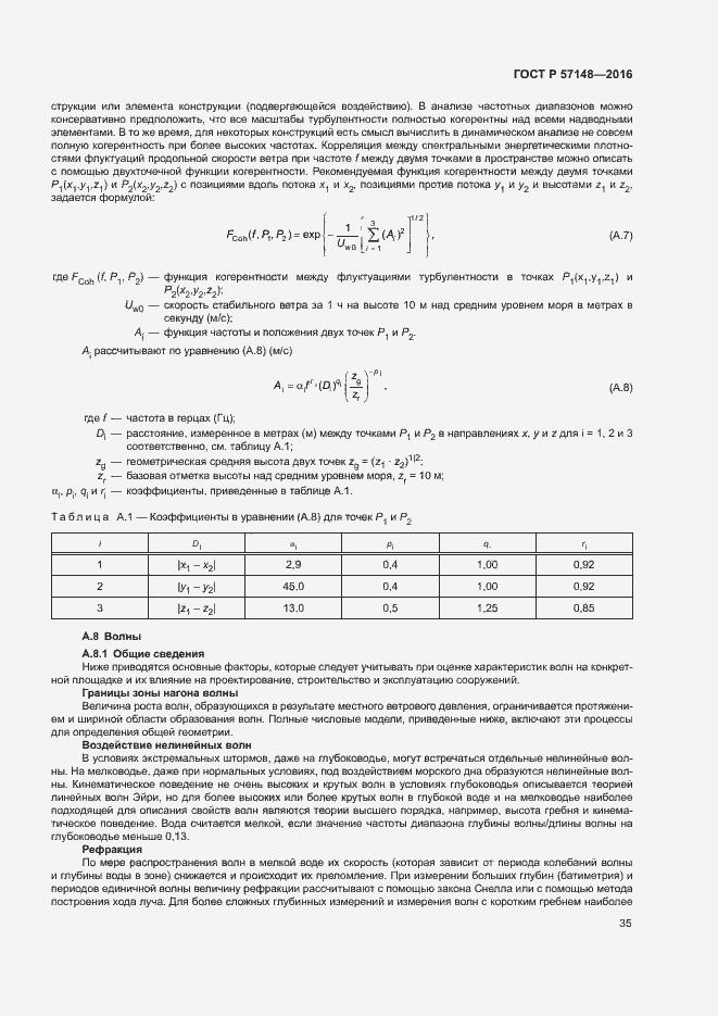 ГОСТ Р 57148-2016. Страница 40