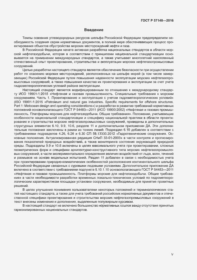 ГОСТ Р 57148-2016. Страница 5