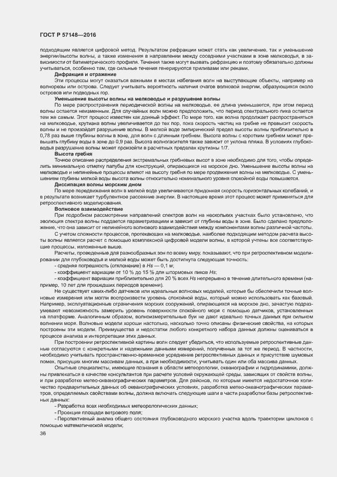 ГОСТ Р 57148-2016. Страница 41
