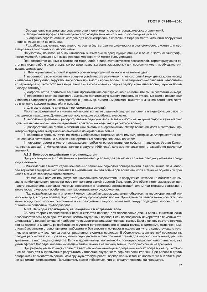 ГОСТ Р 57148-2016. Страница 42
