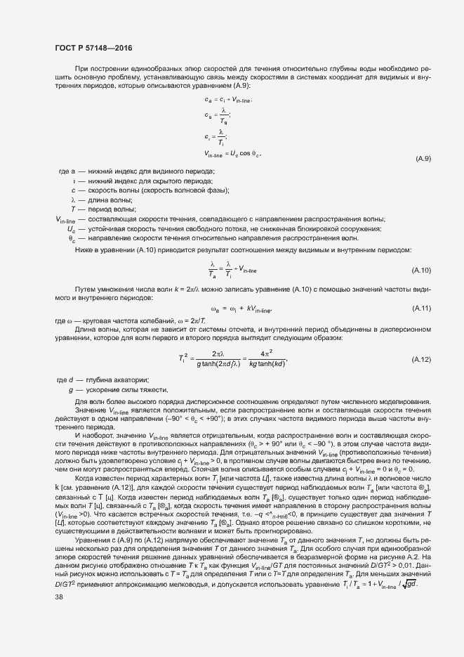 ГОСТ Р 57148-2016. Страница 43