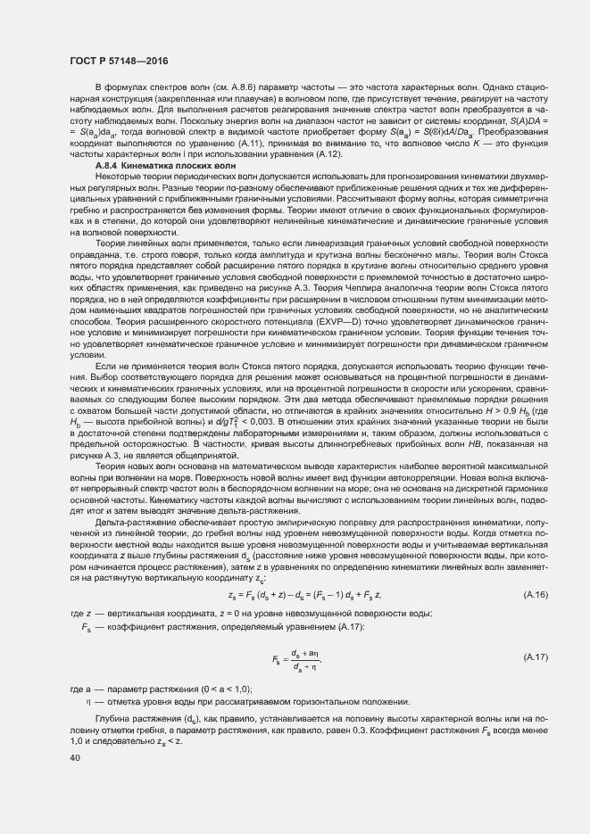 ГОСТ Р 57148-2016. Страница 45