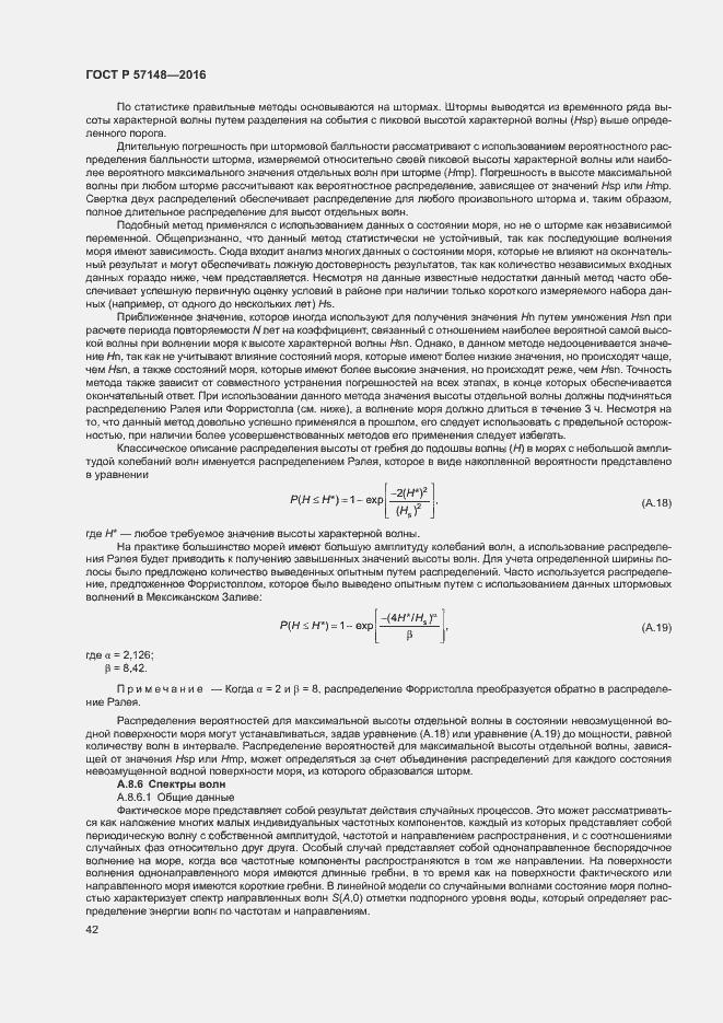 ГОСТ Р 57148-2016. Страница 47
