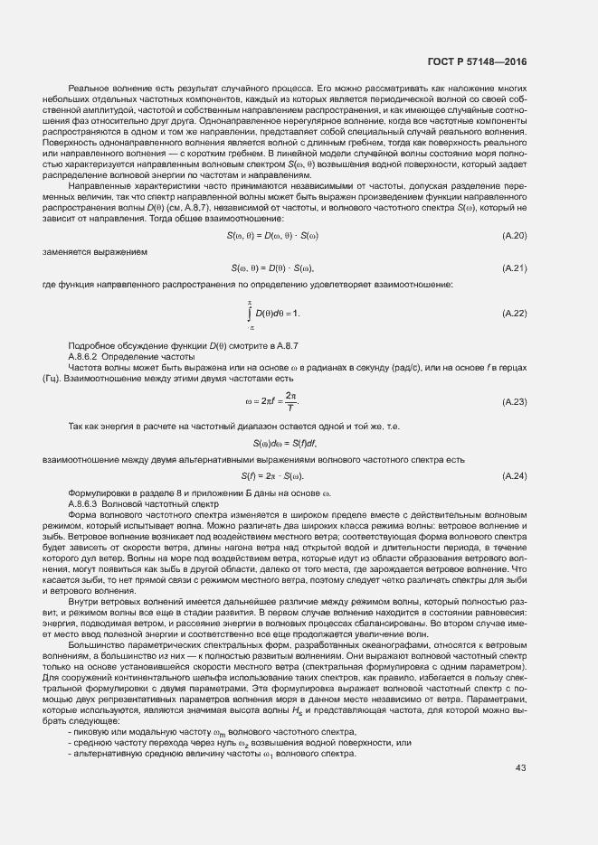 ГОСТ Р 57148-2016. Страница 48