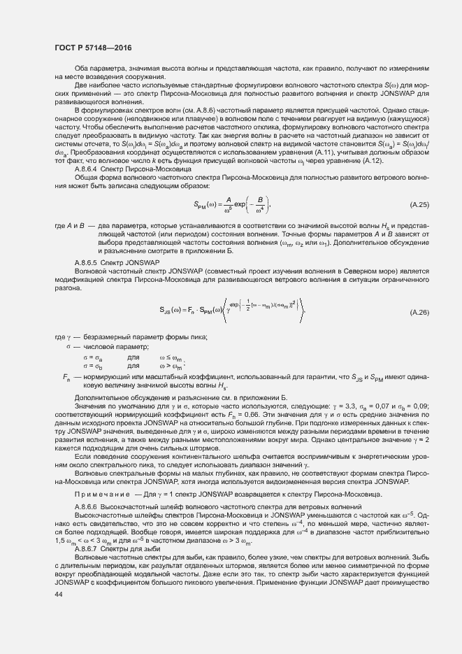 ГОСТ Р 57148-2016. Страница 49
