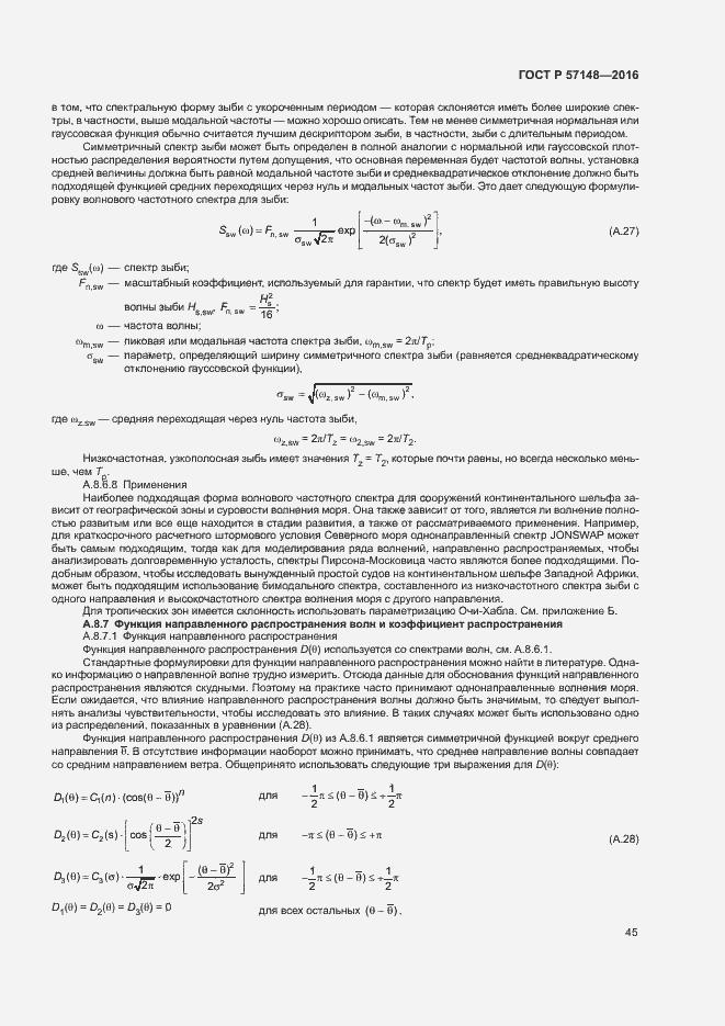ГОСТ Р 57148-2016. Страница 50