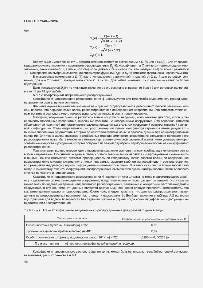 ГОСТ Р 57148-2016. Страница 51