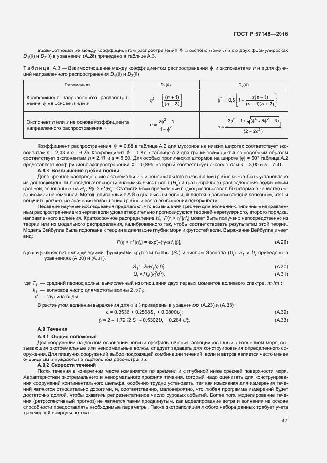 ГОСТ Р 57148-2016. Страница 52