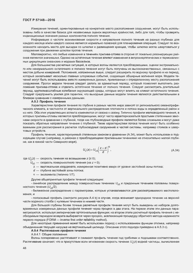 ГОСТ Р 57148-2016. Страница 53