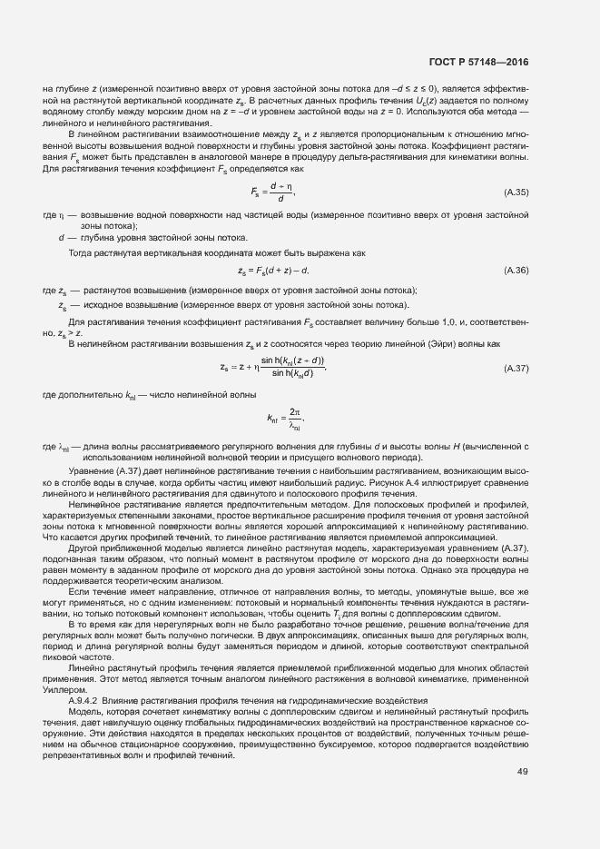 ГОСТ Р 57148-2016. Страница 54