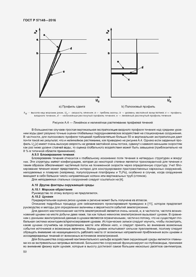 ГОСТ Р 57148-2016. Страница 55