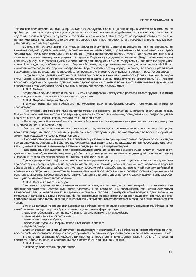 ГОСТ Р 57148-2016. Страница 56