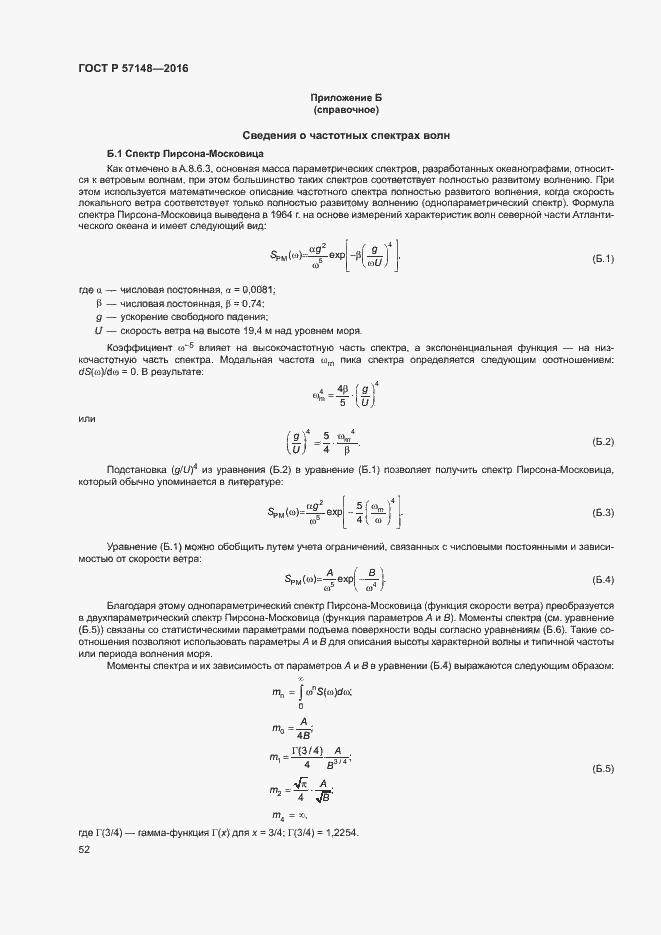 ГОСТ Р 57148-2016. Страница 57