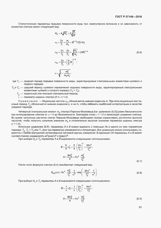 ГОСТ Р 57148-2016. Страница 58