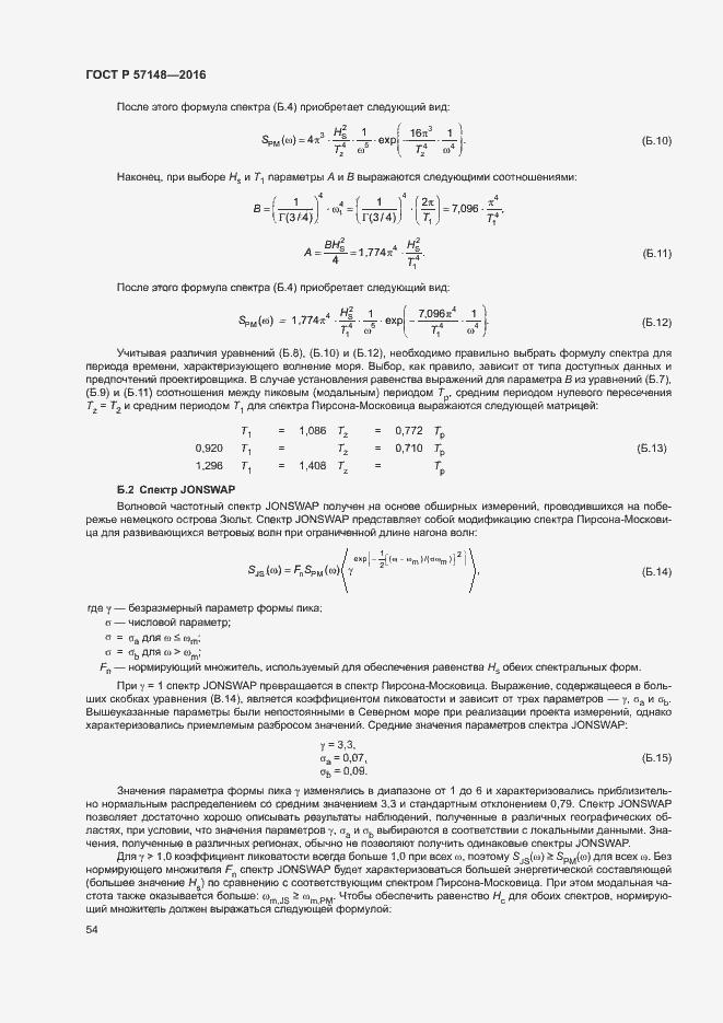 ГОСТ Р 57148-2016. Страница 59