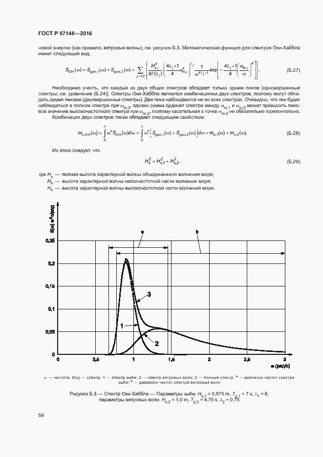 ГОСТ Р 57148-2016. Страница 63