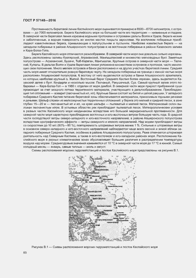 ГОСТ Р 57148-2016. Страница 65
