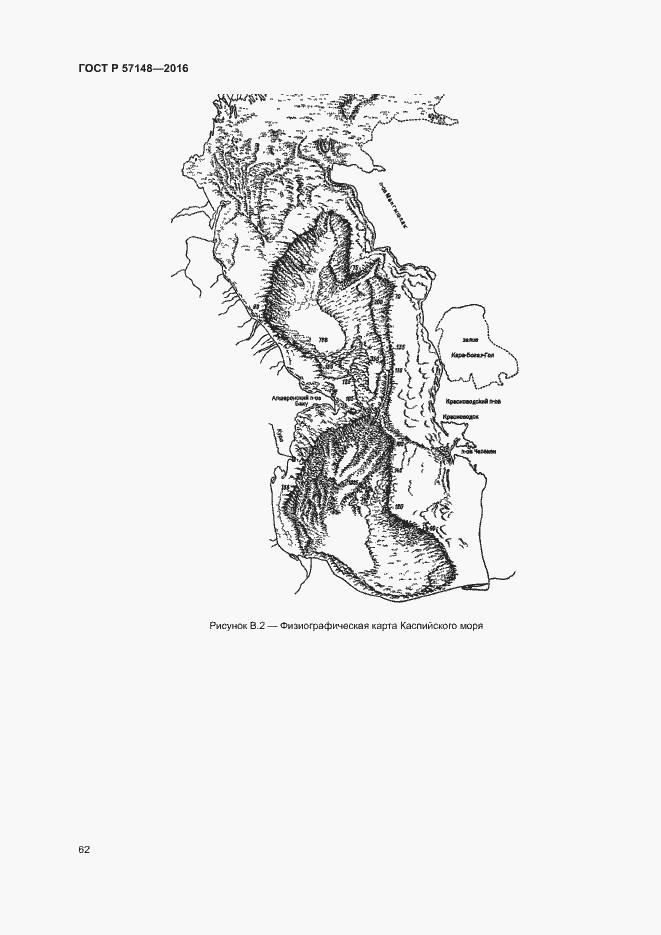 ГОСТ Р 57148-2016. Страница 67