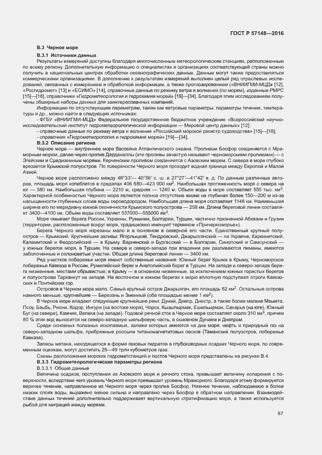 ГОСТ Р 57148-2016. Страница 72