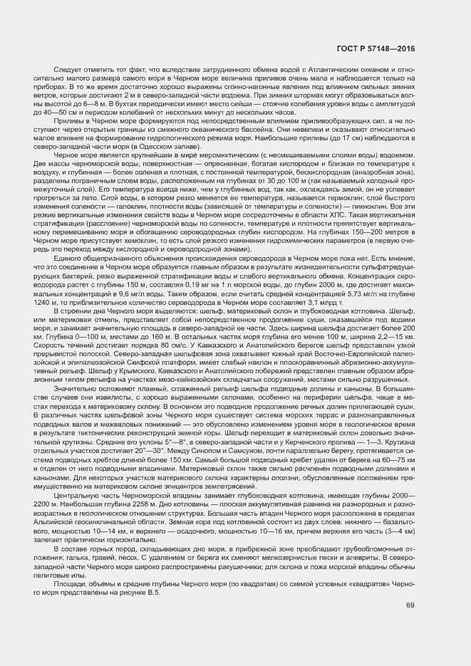 ГОСТ Р 57148-2016. Страница 74