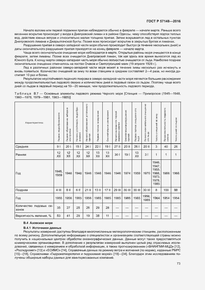 ГОСТ Р 57148-2016. Страница 78