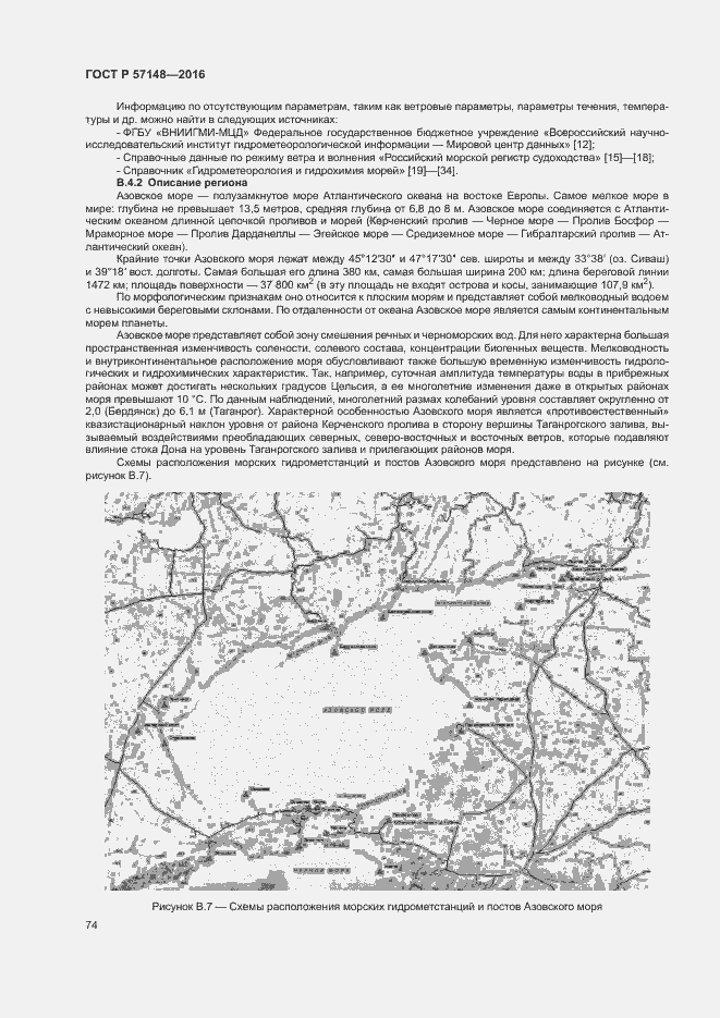 ГОСТ Р 57148-2016. Страница 79