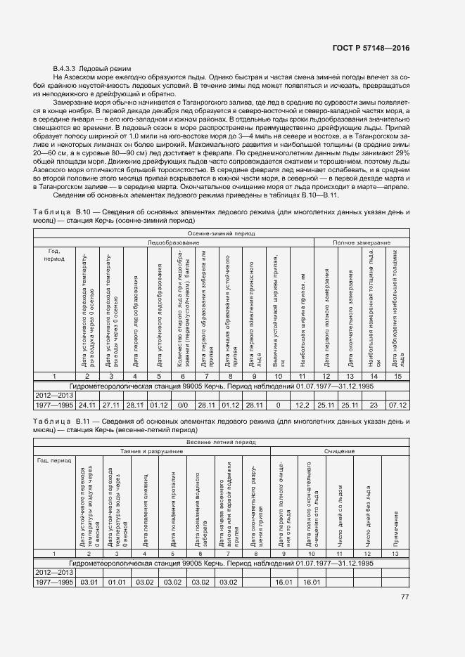 ГОСТ Р 57148-2016. Страница 82