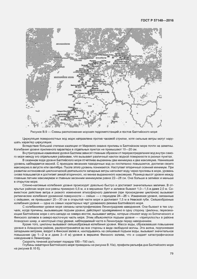 ГОСТ Р 57148-2016. Страница 84