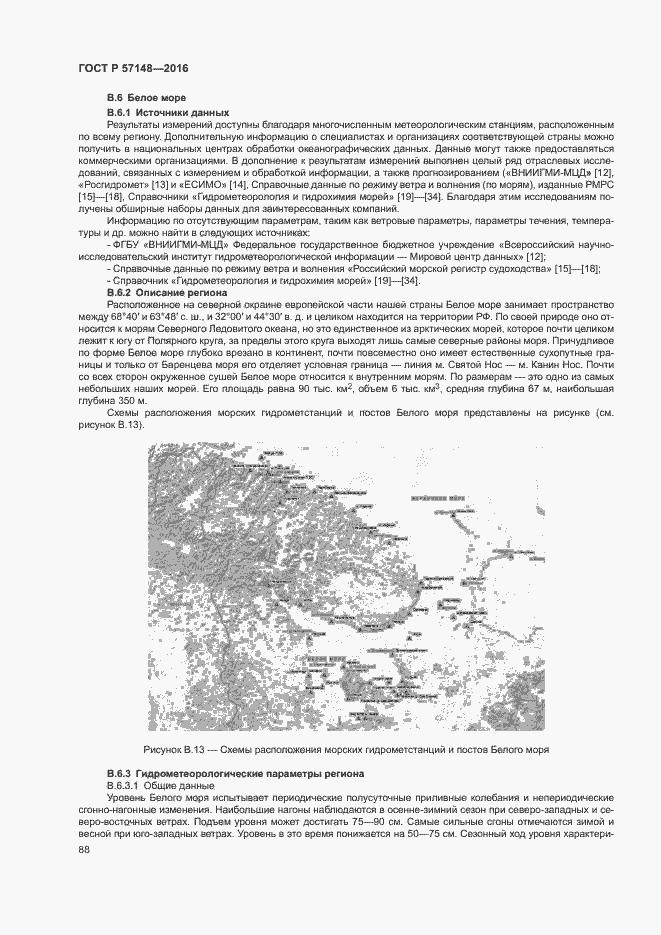 ГОСТ Р 57148-2016. Страница 93