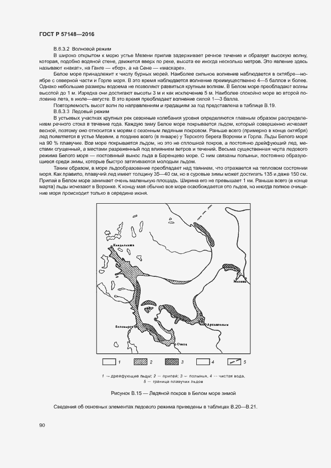 ГОСТ Р 57148-2016. Страница 95