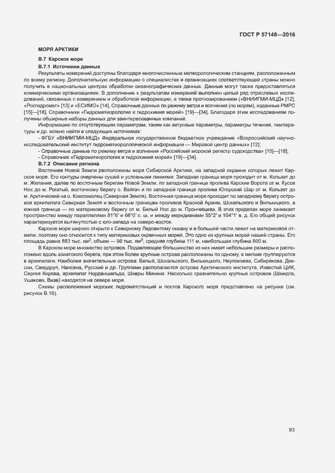 ГОСТ Р 57148-2016. Страница 98