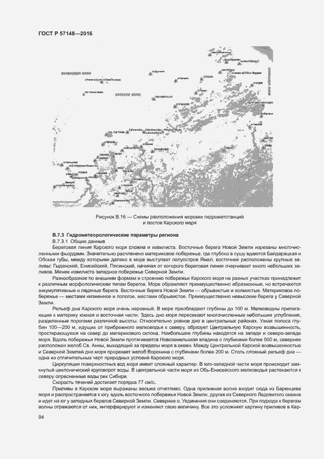 ГОСТ Р 57148-2016. Страница 99