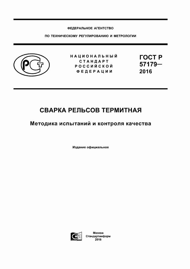 ГОСТ Р 57179-2016. Страница 1