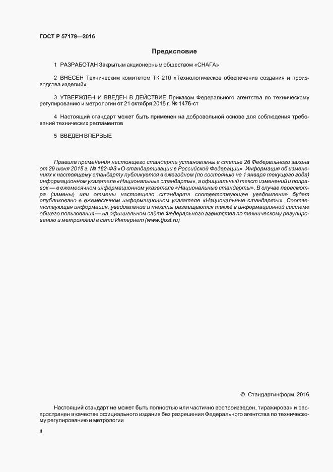 ГОСТ Р 57179-2016. Страница 2