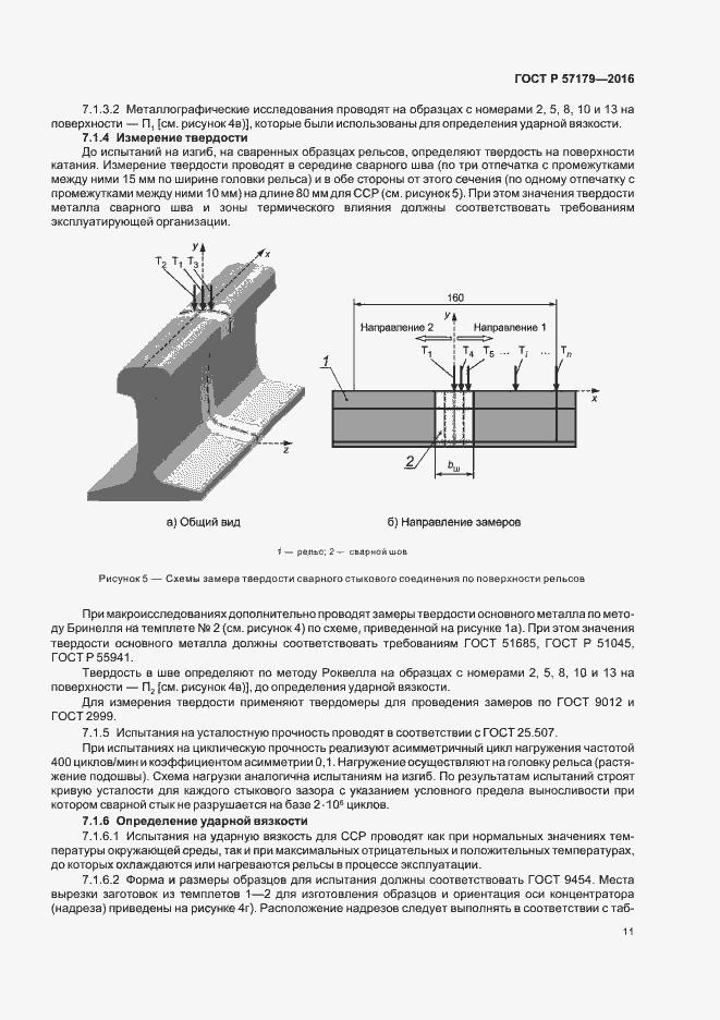 ГОСТ Р 57179-2016. Страница 13